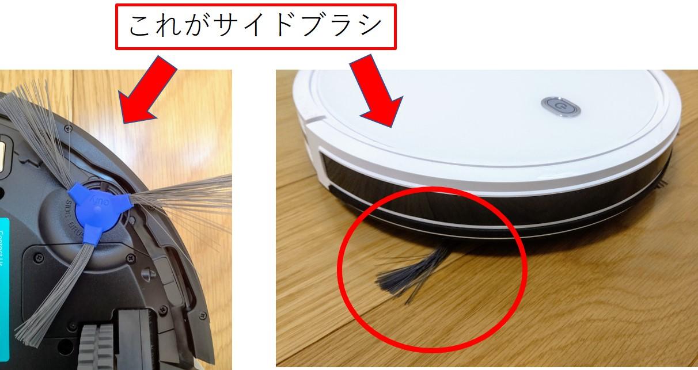 ロボット掃除機のサイドブラシを説明