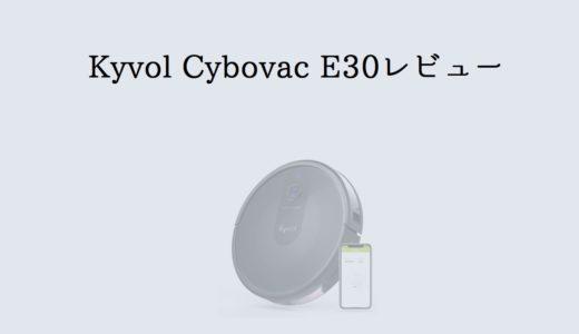 Kyvol Cybovac E30の口コミレビュー!2万円台で掃除は楽して時短できる