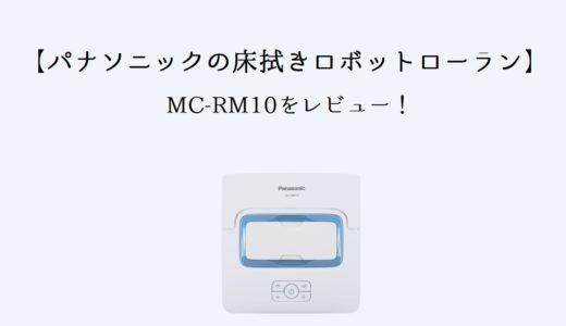 【パナソニックの床拭きロボット】ローランMC-RM10を評価レビュー!デメリットや特徴と併せて紹介!