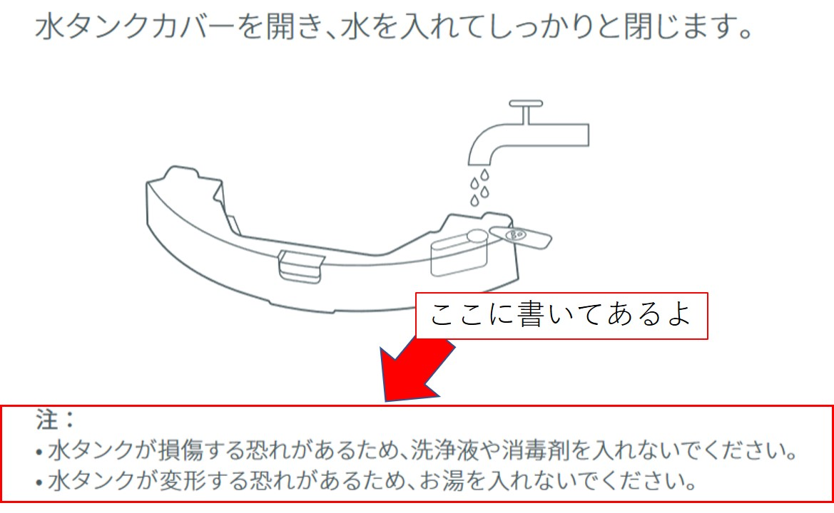 Roborock S5 Maxは洗浄液が使えない!