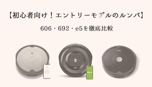 初心者向けのルンバを比較!606と692とe5でおすすめのロボット掃除機はどれだ!