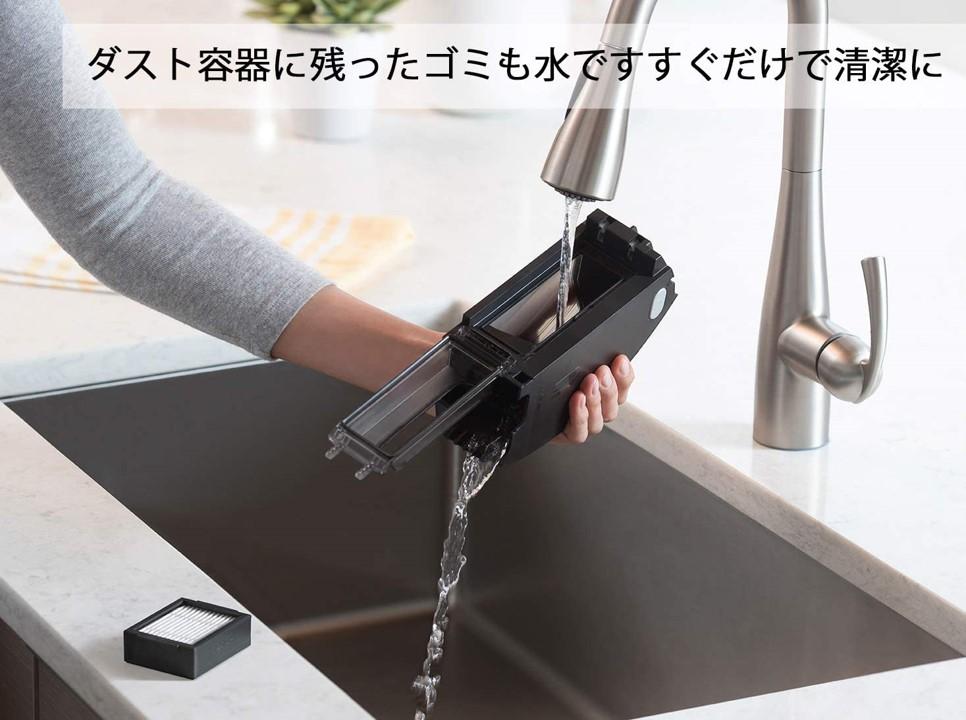 ルンバe5はダストボックスが水洗いできる!