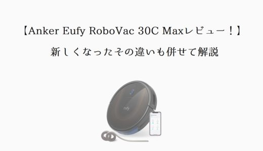 【Anker Eufy RoboVac 30C Maxレビュー】新しくなった3つの違いも併せて解説!