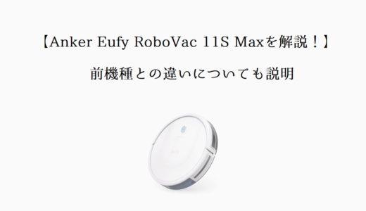 【Anker Eufy RoboVac 11S Max レビュー】前機種との違いも併せて解説!