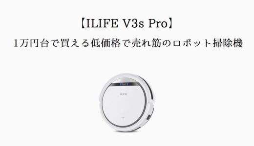【ILIFE V3s Pro】安くて売れ筋のロボット掃除機!価格や特徴から口コミまで徹底解説!