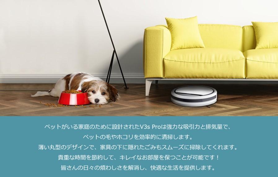 ILIFE V3s Proはペットがいる家庭の為に設計されている