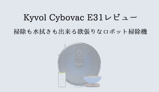 【Kyvol Cybovac E31レビュー】掃除と水拭きが出来て低価格帯のロボット掃除機!