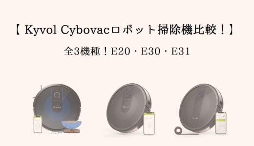 圧倒的コスパの良さ!Kyvol Cybovacのロボット掃除機!全3機種比較【E20とE30とE31】