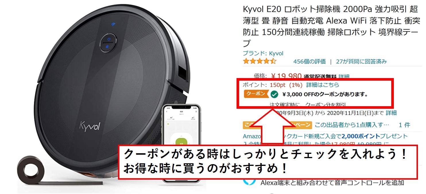 Kyvolのロボット掃除機、Amazonのクーポン説明