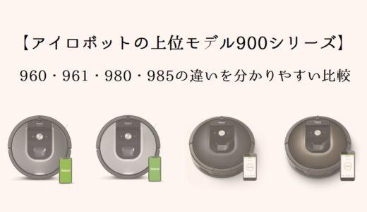 【ルンバ900シリーズの違いを解説!】960と961と980と985を徹底比較紹介!