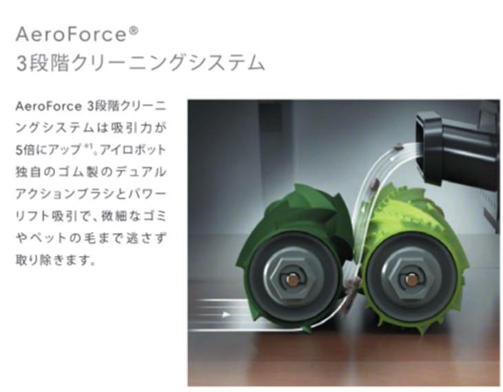 ルンバ960のAeroForceクリーニングシステム