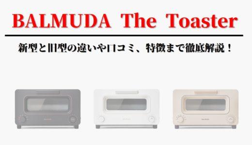 【2021年】バルミューダトースター最新型を徹底解説!新型K05Aと旧型K01Eの違いや口コミ評判について!