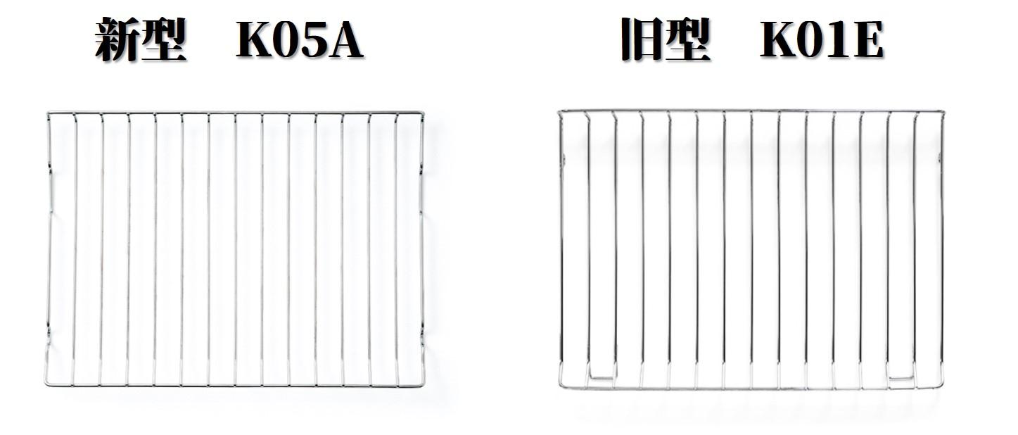 新型と旧型のバルミューダトースターの焼き網の違い