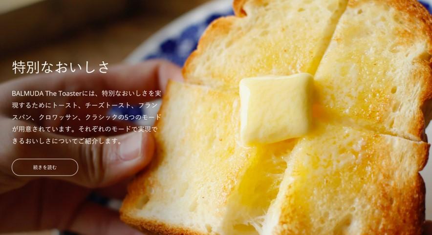 バルミューダトースターで焼き上げたパン