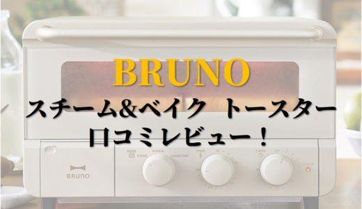 【口コミ】ブルーノスチーム&ベイクでおしゃれキッチンを愉しむ!可愛くて実用的!