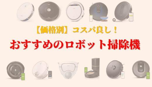 【値段別で解説】コスパ最強!家電オタクがおすすめするロボット掃除機11選!