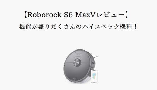 【Roborock S6 MaxV レビュー】最新型ロボット掃除機の進化が半端ない!