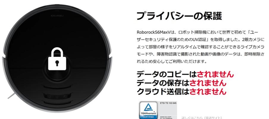Roborock S6 MaxVの撮影データのプライバシーについて