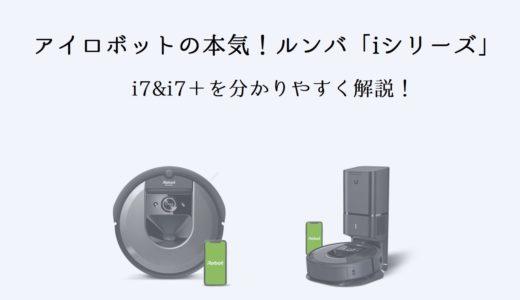 【ルンバi7をレビュー】掃除は時短して楽する時代!アイロボットの上位モデルを徹底解説!