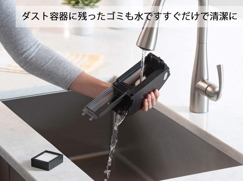ルンバi7のダストボックスは水洗いが可能