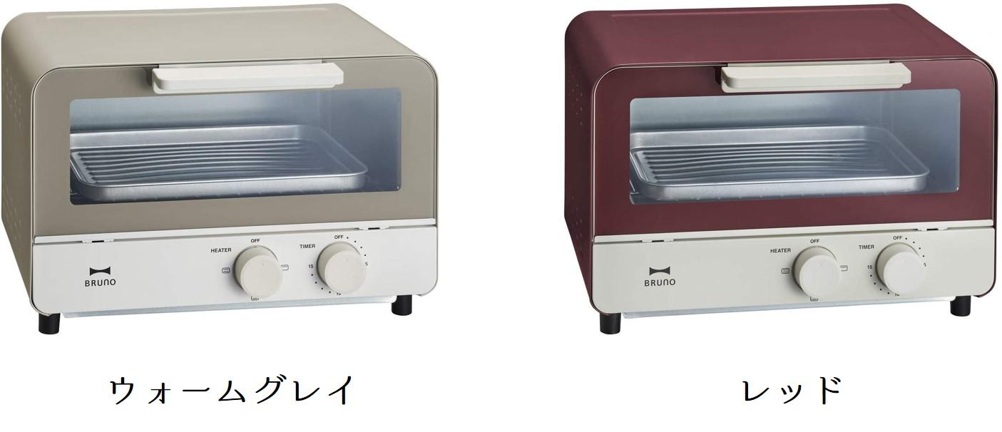 ブルーノオーブントースターの色の種類
