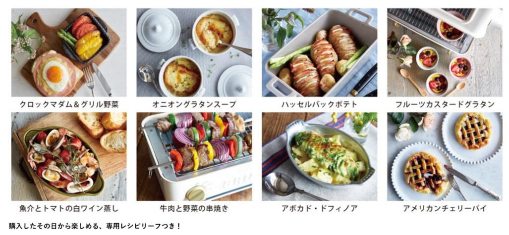 ブルーノトースターグリルの付属品レシピの料理