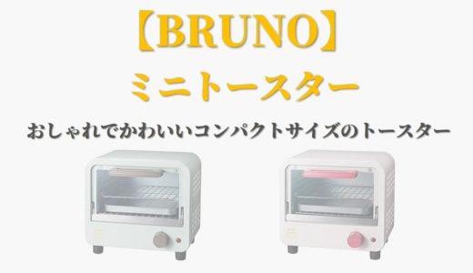 コンパクトでおしゃれ!ブルーノミニトースターは1人暮らしに最適なキッチン家電