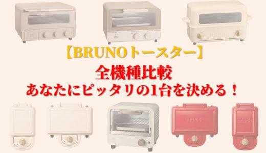【2020年】ブルーノのトースター全機種比較!あなたにピッタリの1台を見つけます!