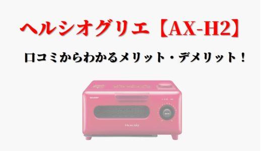 口コミからわかるヘルシオグリエAX-H2のメリットとデメリット!水で焼く万能トースター!