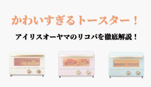 かわいすぎるトースター!アイリスオーヤマのリコパを徹底解説【口コミ・評価】