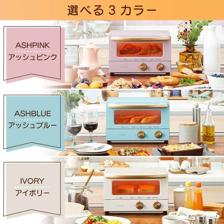 アイリスオーヤマのトースター「リコパ」の3色あるカラーについて