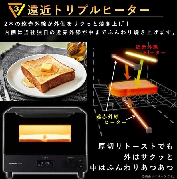 パナソニックのトースター新製品「NT-D700」のヒーターについて