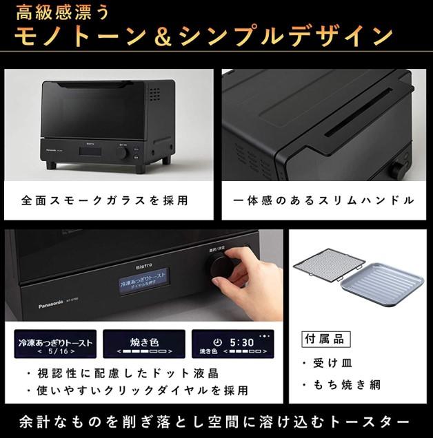 パナソニックのトースター新製品「NT-D700」の見た目とデジタル表示について