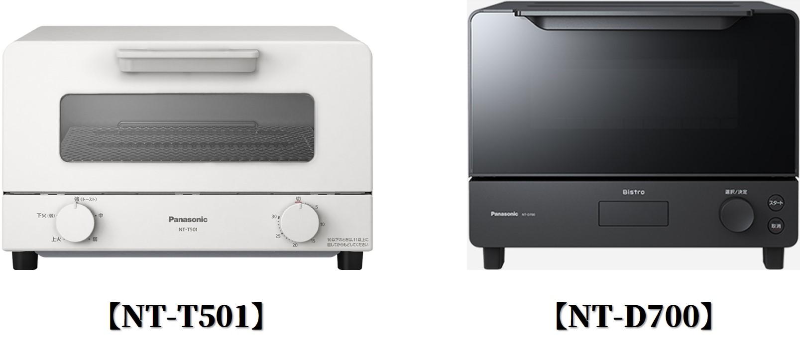 パナソニックのトースター新製品「NT-T501」と「NT-D700」の見た目