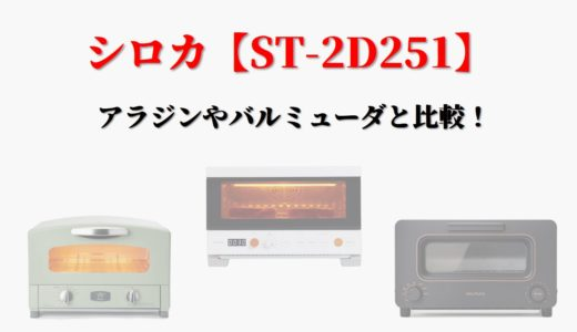 シロカのすばやき【ST-2D251】はお買い得?アラジンやバルミューダと比較してみた!