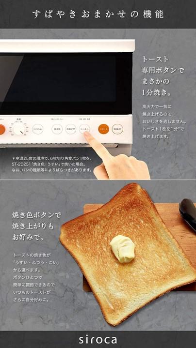 シロカプレミアムオーブントースター すばやき ST-2D251の焼き上げスピードについて