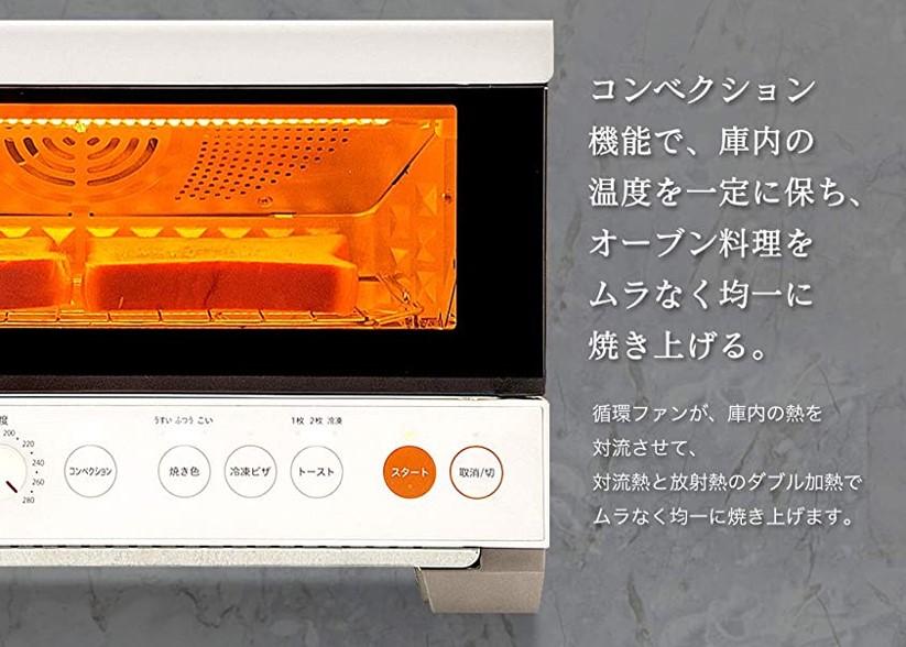 シロカプレミアムオーブントースター すばやき ST-2D251のコンベクション機能について
