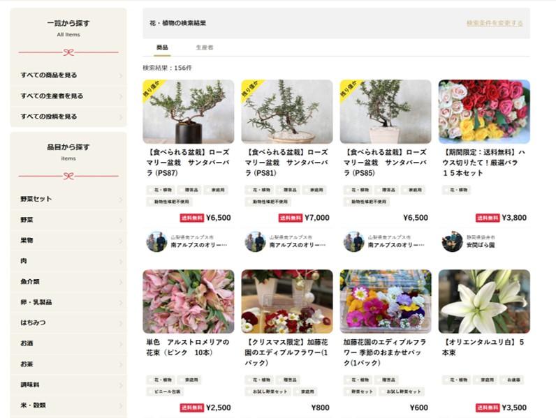 食べチョクのお花や植物の商品