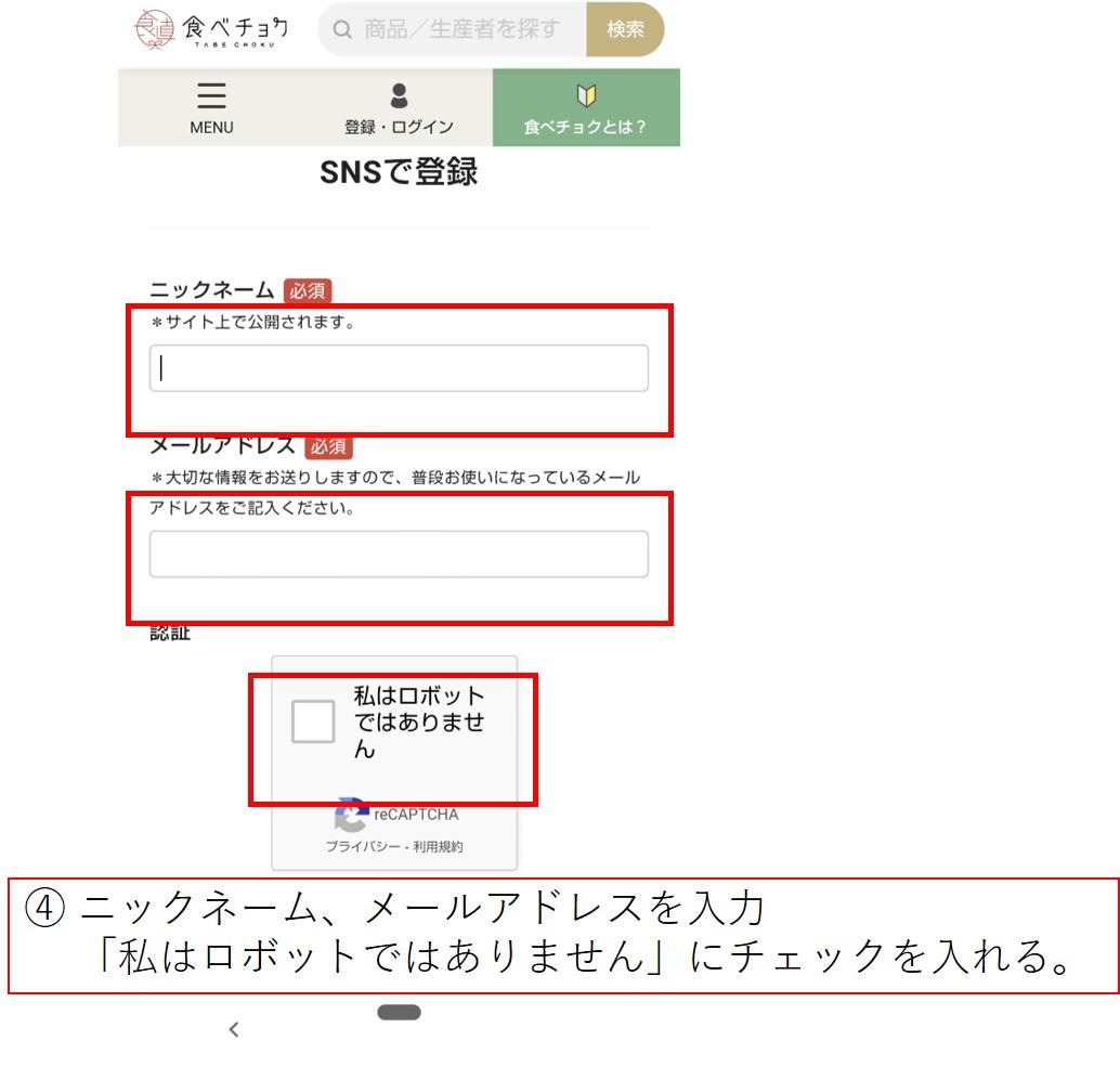 食べチョクLINEでの登録方法その4