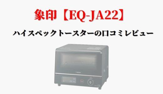 【口コミ】象印で最強のトースターがハイスペック!EQ-JA22をレビュー!