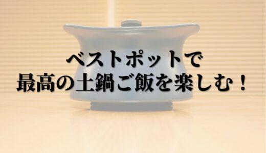 【口コミ】bestpot(ベストポット)ならIHで最高の土鍋ご飯が楽しめる!気になる評判を解説!