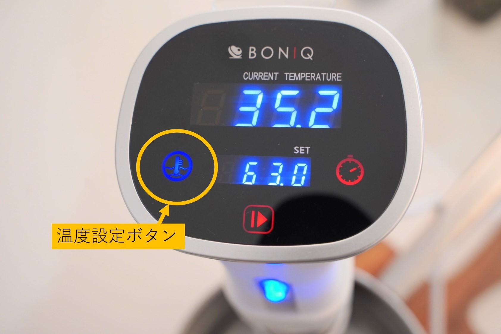 ボニークの温度設定ボタン