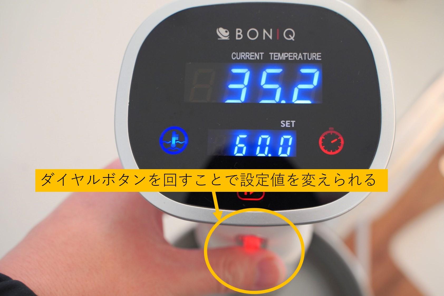 ボニークの設定温度を変える